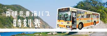 南伊豆東海バス時刻表