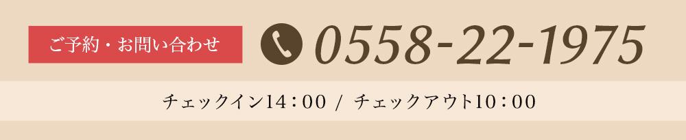 ご予約・お問い合わせ 0558-22-1975